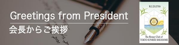 """""""president"""""""
